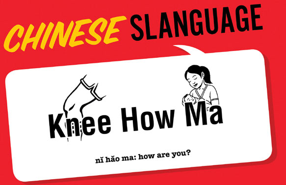 funny chinese