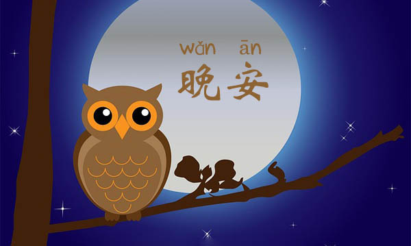 good night in chinese