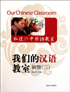 our-chinese-classroom-small