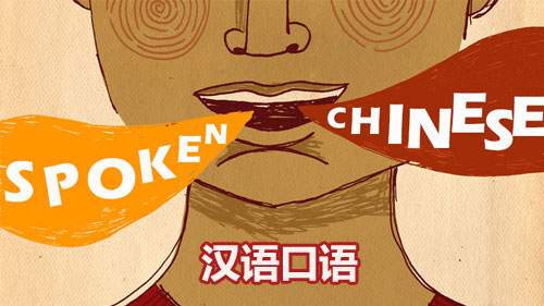 Improve spoken Chinese