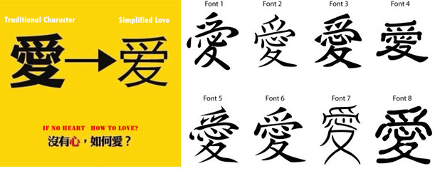 write chinese character love