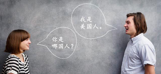 Chinese Conversation