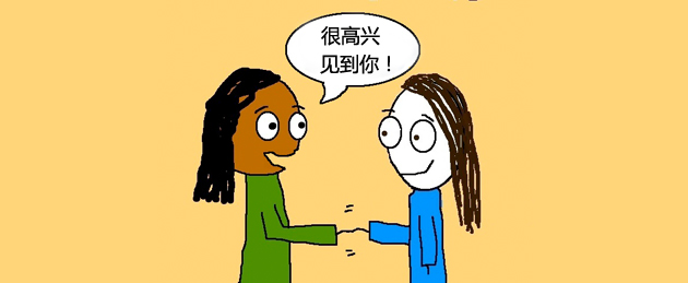 nice to meet you in chinese