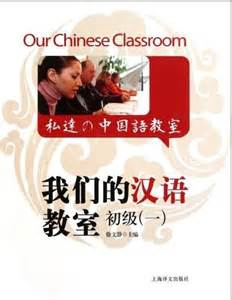 our Chinese classroom