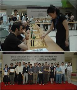 2010 Shenzhen International Chess Tournament