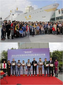 2014 Shenzhen International Chess Tournament