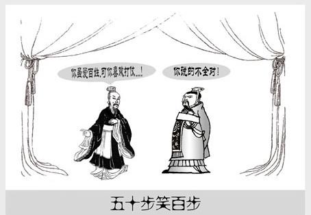 chinese quote wushibuxiaobaibu