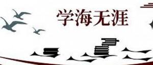 chinese quote xuehaiwuyan