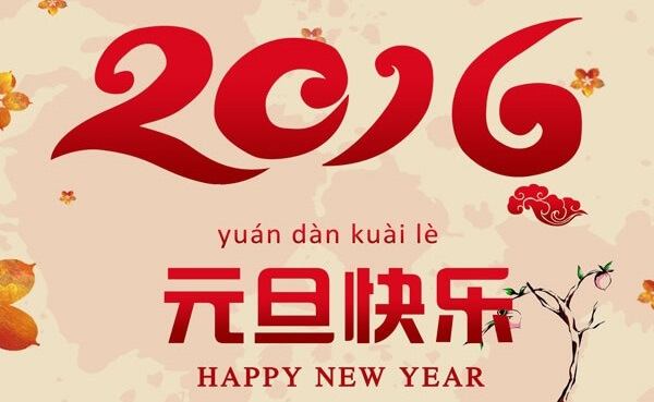 Western New Year's Day in China