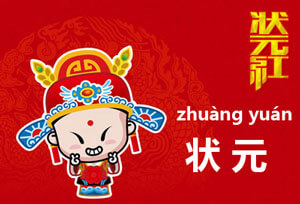 happy western new year in Chinese