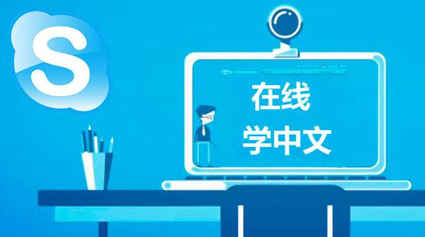 learn Chinese via Skype