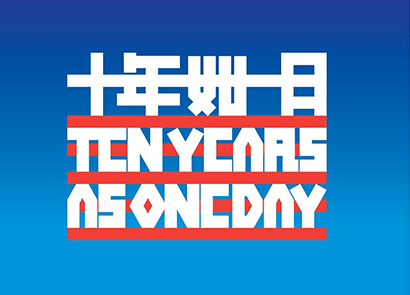 ten-years-as-one-day-in-chinese