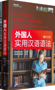 the-best-chinese-grammar-book-small