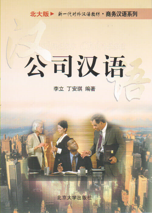 Textbook Business Chinese