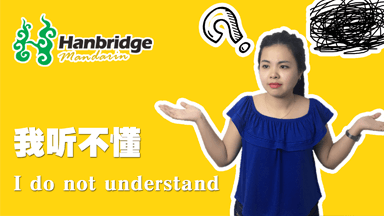How to Say I don't Understand in Chinese