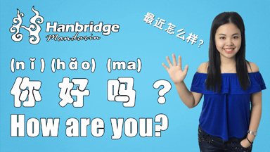"How to Ask ""How are You?""  in Chinese"