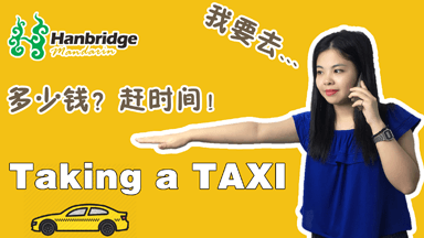 How to Take a Taxi in Chinese