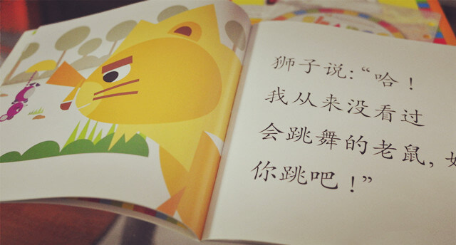 Chinese story books for kids