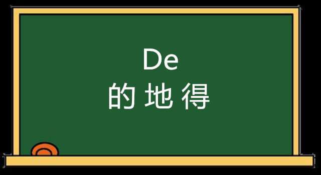 how-to-differentiate-the-chinese-characters-%e7%9a%84-%e5%9c%b0-and-%e5%be%97-small