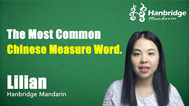 The Most Common Chinese Measure Word