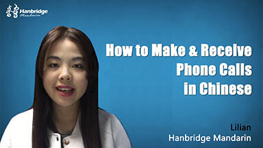 How to Make & Receive Phone Calls in Chinese