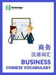 Business Chinese Vocabulary Learning Cards