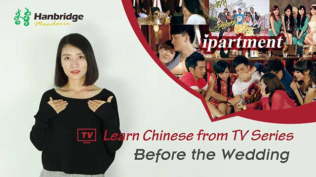 Learn Chinese from TV Series – Ipartment II