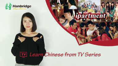 Learn Chinese from TV Series - Ipartment